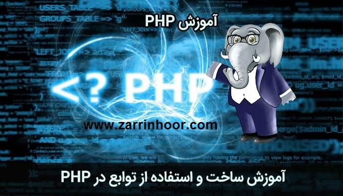 توابع (function) در php
