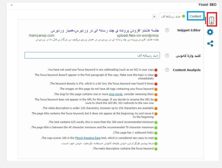 افزونه WordPress By Yoast Seo (قسمت دوم)