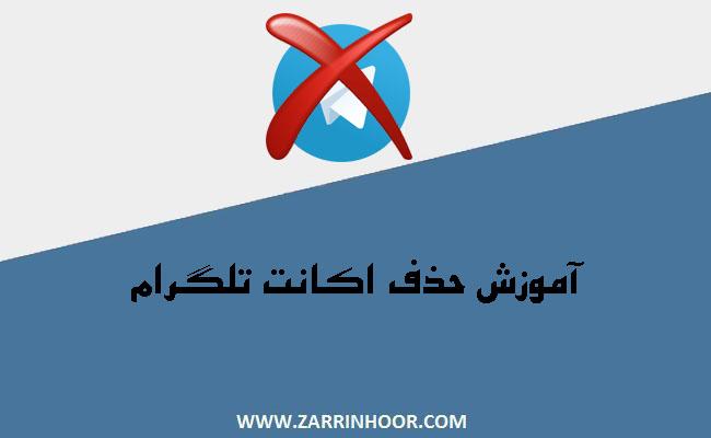 آموزش حذف اکانت تلگرام  Delete Telegram Account