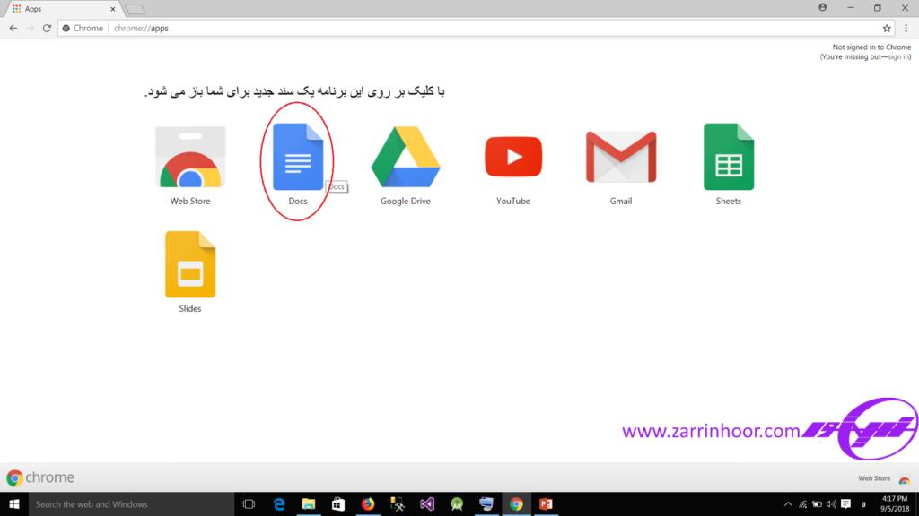 تایپ صوتی در مرورگر گوگل کروم