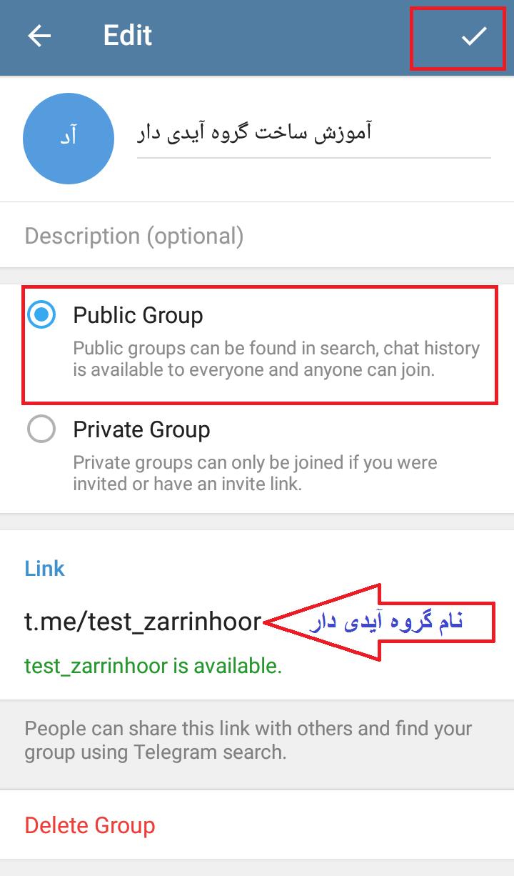 آموزش ساخت گروه تلگرامی آیدی دار