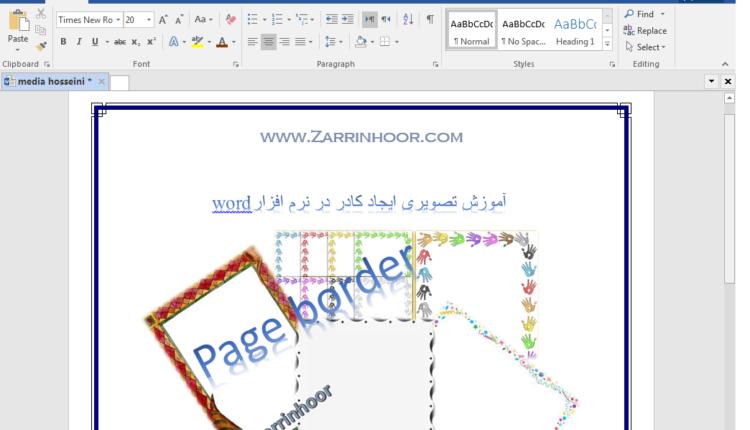 آموزش تصویری ایجاد کادر در نرم افزار word