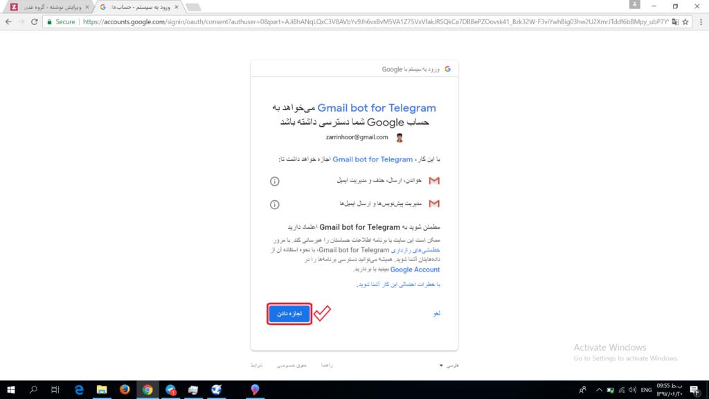 آموزش وصل کردن جیمیل به تلگرام