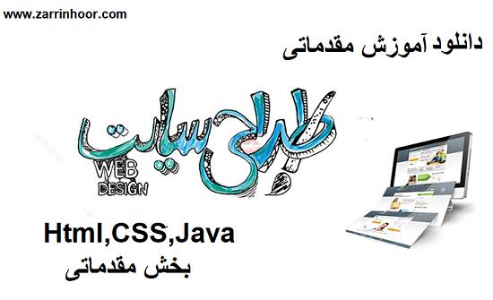 دانلود فایل مقدماتی طراحی سایت(HTML,Css,Javascript)