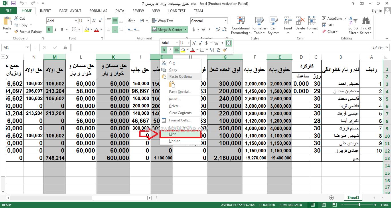 کاربرد Excel در حسابداری – بخش پایانی