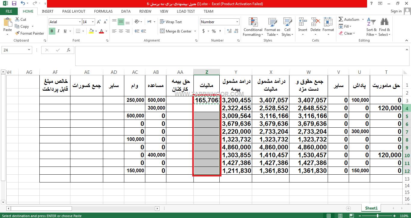 کاربرد Excel در حسابداری – بخش هفتم