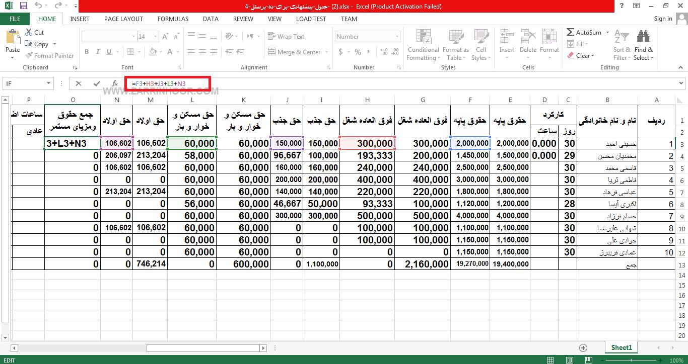 کاربرد Excel در حسابداری – بخش پنجم