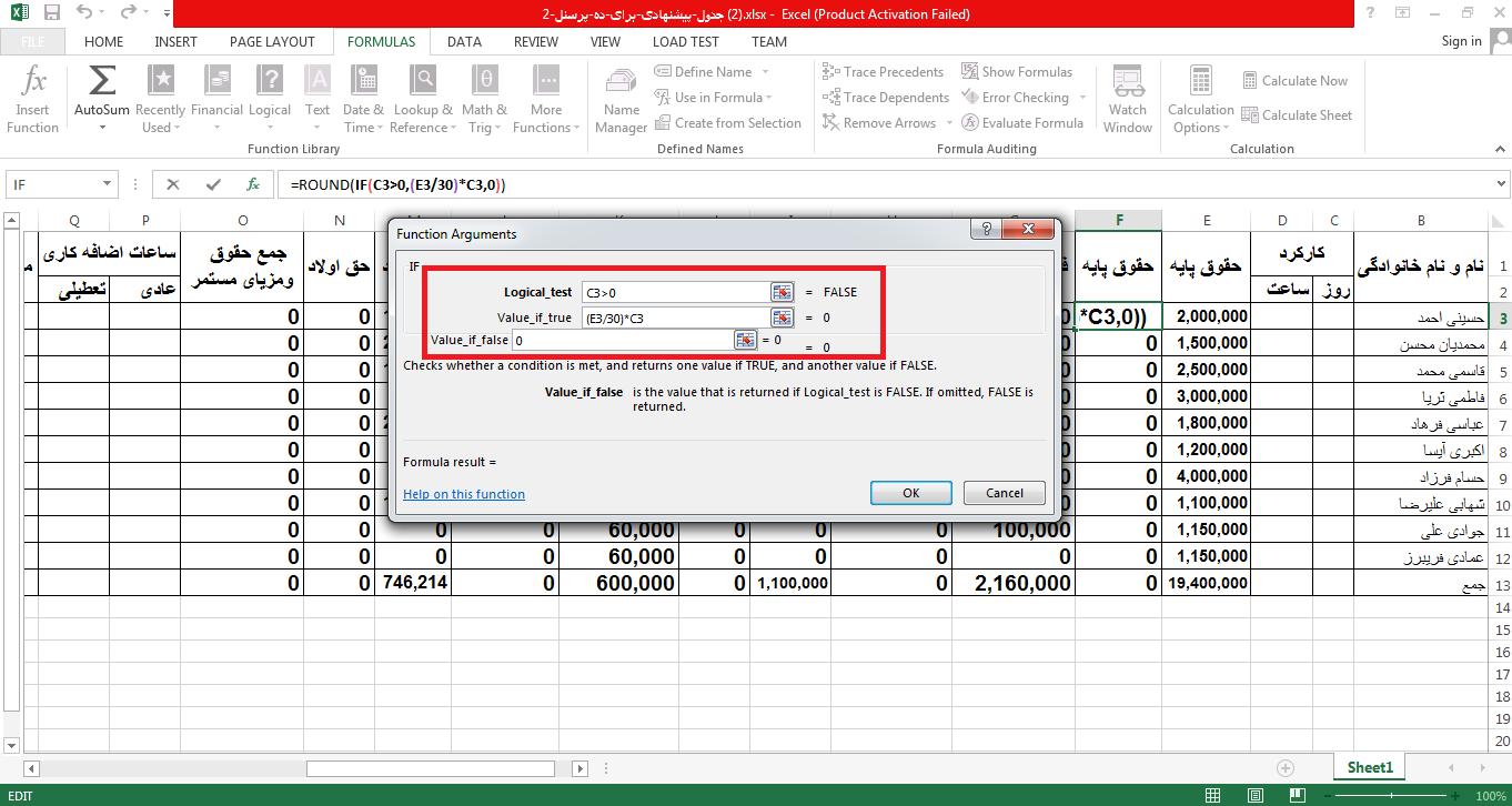 کاربرد Excel در حسابداری – بخش سوم