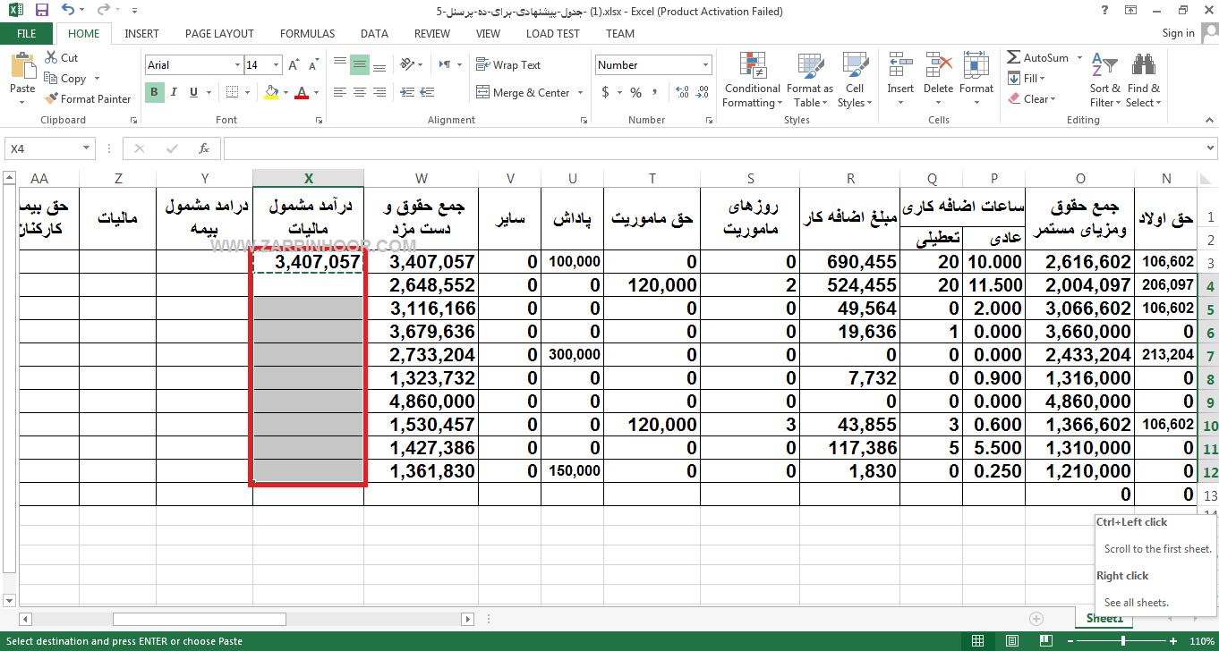 کاربرد Excel در حسابداری – بخش ششم