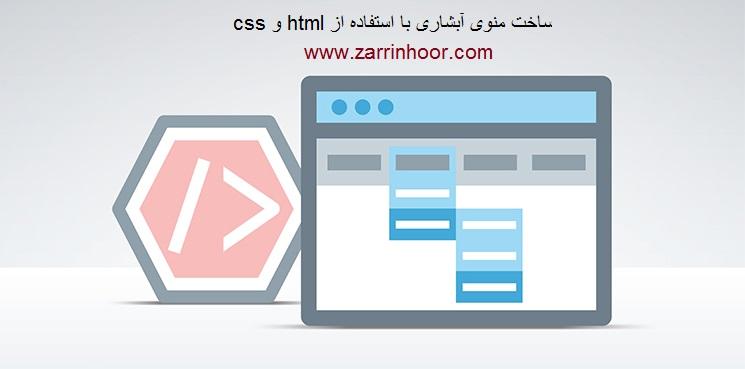 آموزش ساخت منوی کشوی با استفاده از html و css
