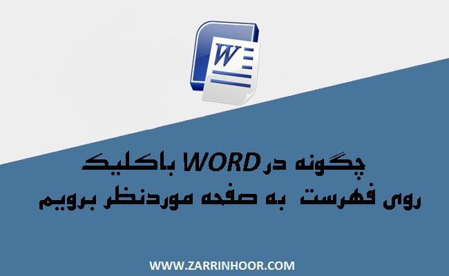 چگونه در Word باکلیک روی فهرست به صفحه موردنظر برویم