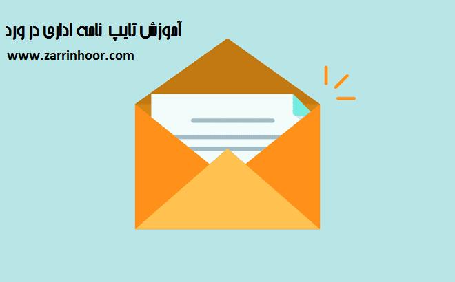 آموزش گام به گام ساخت یک نامه اداری با نرم افزار ورد