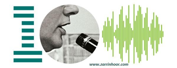سیستم تشخیص گفتار(Speech Recognition)