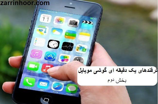 ترفندهای یک دقیقه ای گوشی موبایل!(بخش دوم)