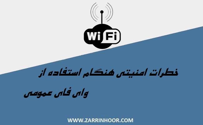 خطرات امنیتی هنگام استفاده از وای فای عمومی