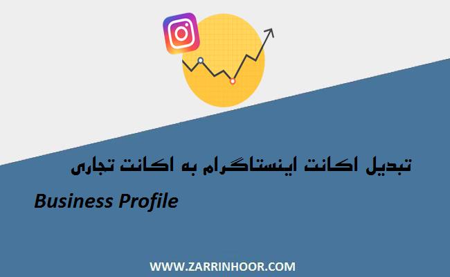 تبدیل اکانت اینستاگرام به اکانت تجاری|Business Profile