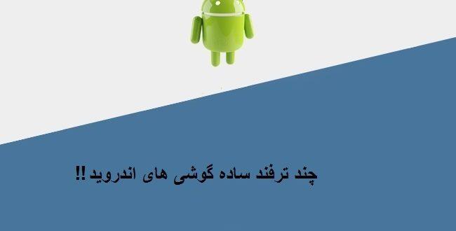 چند ترفند ساده گوشی های اندروید !!