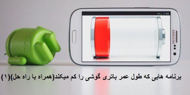 برنامه هایی که طول عمر باتری گوشی را کم میکند(همراه با راه حل)(1)