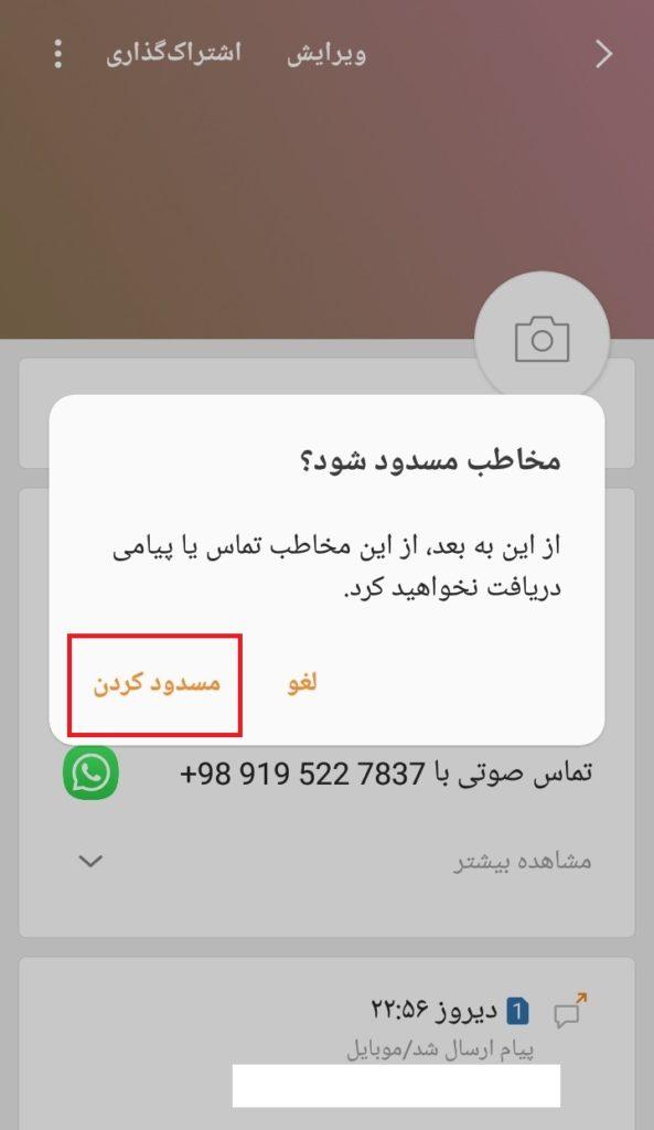 نحوه بلاک کردن پیامک افراد در گوشی های آندرویدی (بدون نیاز به هیچ برنامه ای)