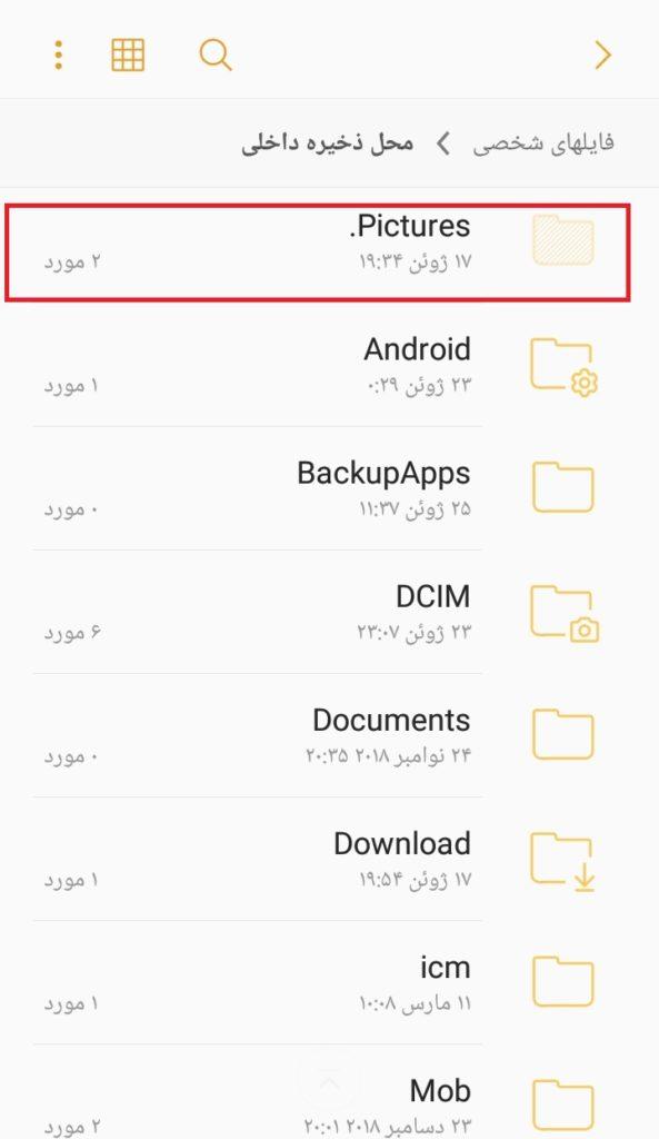 مخفی کردن فایل ها در آندروید بدون نیاز به هیچ برنامه ای