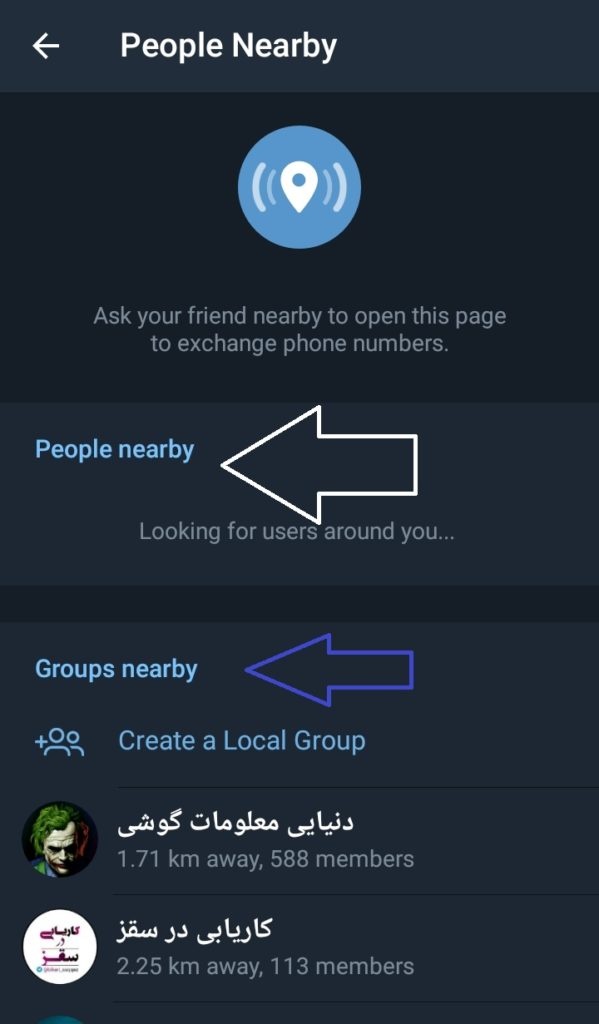 قابلیت جدید تلگرام _ پیدا کردن افراد نزدیک و نحوه استفاده از آن