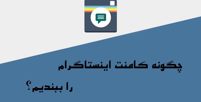 چگونه کامنت اینستاگرام را ببندیم؟