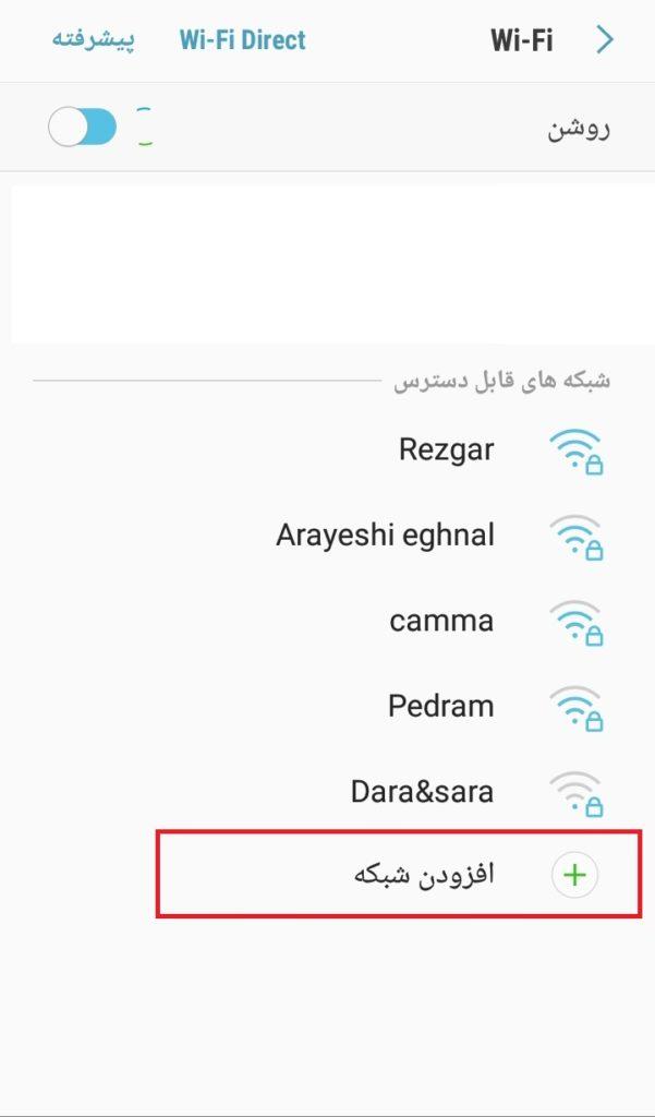 نحوه وصل شدن به wifi مخفی در گوشی