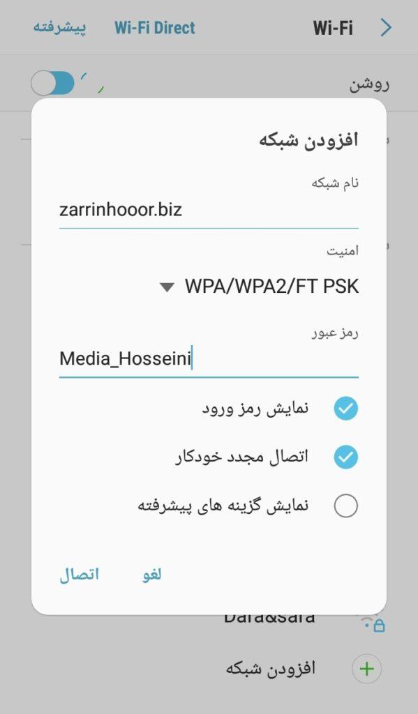 اضافه کردن نام و رمز وای فای به گوشی