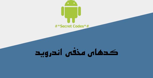 کدهای مخفی اندروید