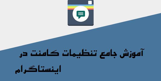 آموزش جامع تنظیمات کامنت در اینستاگرام
