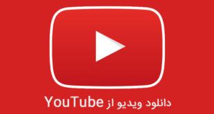 چند روش برای دانلود کردن از یوتیوب
