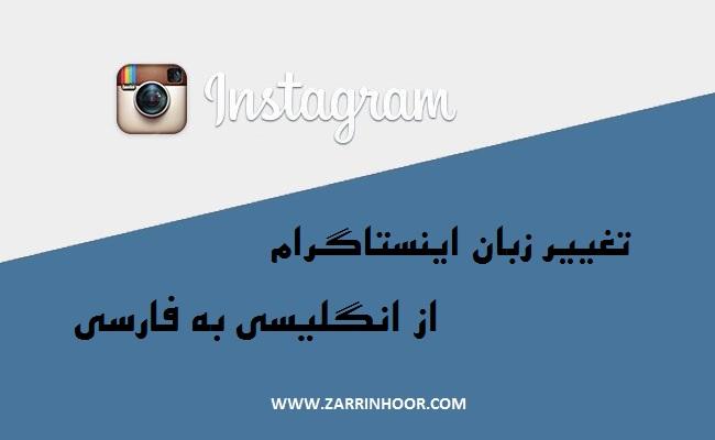 تغییر زبان اینستاگرام از انگلیسی به فارسی