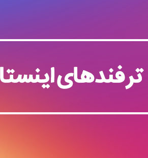 معرفی چند ترفند ساده اینستاگرام
