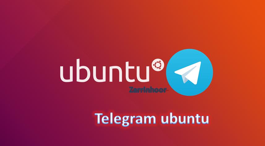 نحوه نصب تلگرام در اوبونتو از طریق ترمینال