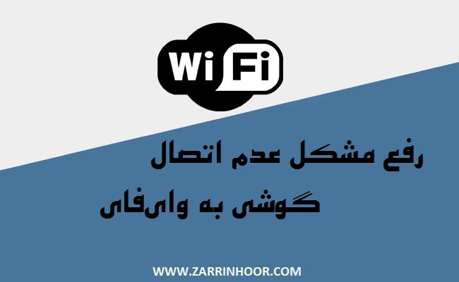 رفع مشکل عدم اتصال گوشی به وایفای