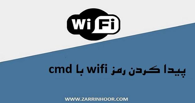 پیدا کردن رمز wifi با cmd